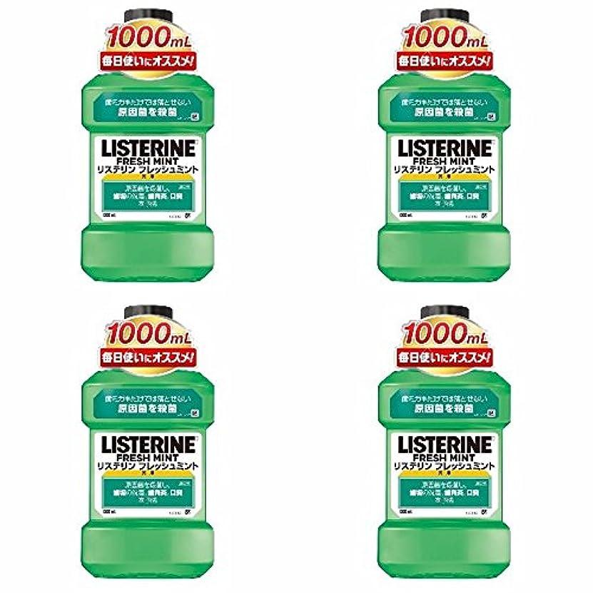スツールに賛成アライアンス【まとめ買い】薬用 LISTERINE リステリン フレッシュミント 1000ml×4個