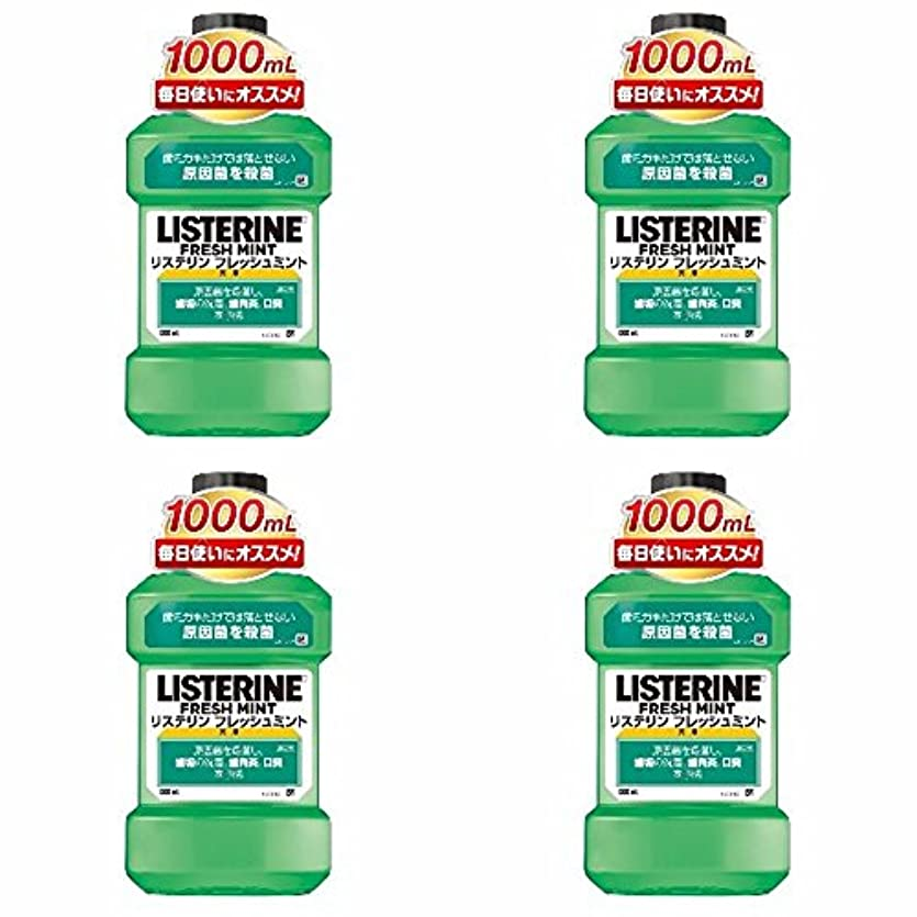 必要とするベテランロッド【まとめ買い】薬用 LISTERINE リステリン フレッシュミント 1000ml×4個