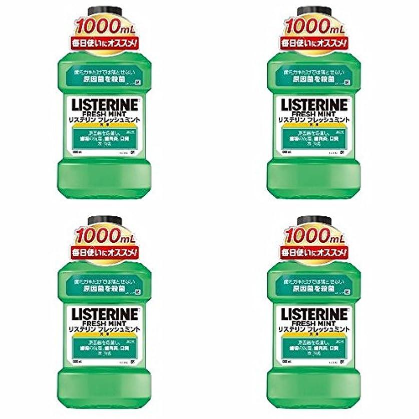 物理的なギャロップ美人【まとめ買い】薬用 LISTERINE リステリン フレッシュミント 1000ml×4個