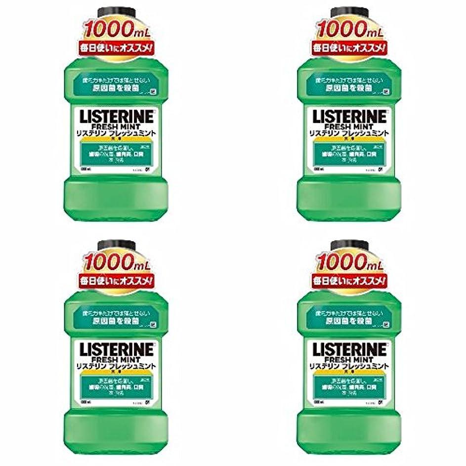一掃する能力建築【まとめ買い】薬用 LISTERINE リステリン フレッシュミント 1000ml×4個