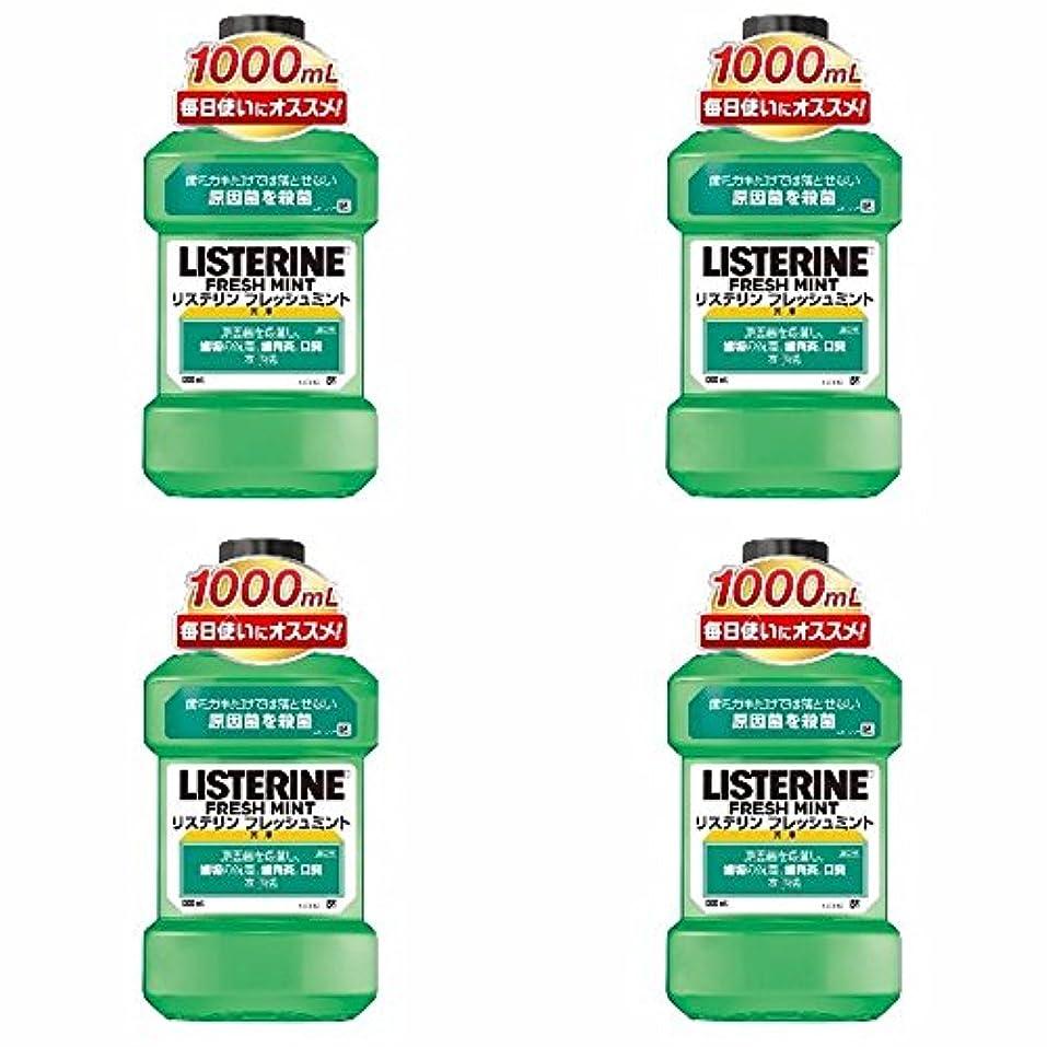 衝動発行セールスマン【まとめ買い】薬用 LISTERINE リステリン フレッシュミント 1000ml×4個