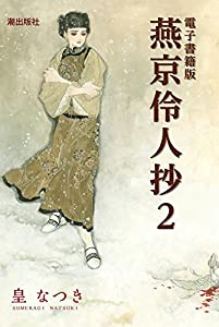 電子書籍版 燕京伶人抄 2巻 表紙画像