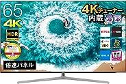 ハイセンス 65V型 ULED液晶テレビ 4Kチューナー内蔵 Work with Alexa 対応 倍速パネル搭載 3年保証 65U7E