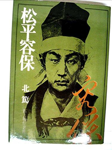 松平容保 (1974年)