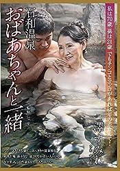 石和温泉 おばあちゃんと一緒 [DVD]