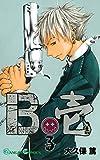 B壱 3巻 (デジタル版ガンガンコミックス)