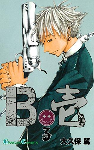 B壱 3巻 (デジタル版ガンガンコ...
