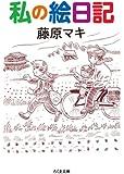 私の絵日記 (ちくま文庫)