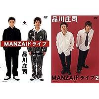 品川庄司 MANZAI ドライブ [レンタル落ち] 全2巻セット