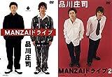 品川庄司 MANZAI ドライブ [レンタル落ち] 全2巻セット [マーケットプレイスDVDセット商品]