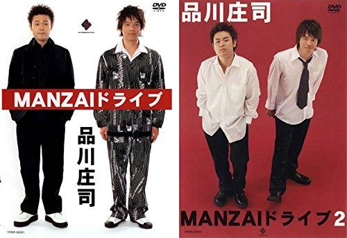 品川庄司 MANZAI ドライブ [レンタル落ち] 全2巻セット [マー・・・
