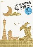 【Amazon.co.jp・公式ショップ限定】SKE党決起集会。「箱で推せ!」神戸ワールド記念ホール 夜公演 [DVD]
