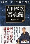 30ポイントで読み解く 吉田松陰『留魂録』 (PHP文庫)
