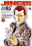 仁義S 4 (ヤングチャンピオンコミックス)