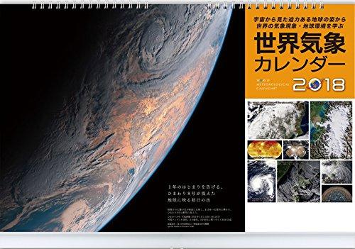 世界気象カレンダー 2018年版