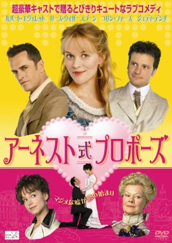アーネスト式プロポーズ [DVD]の詳細を見る