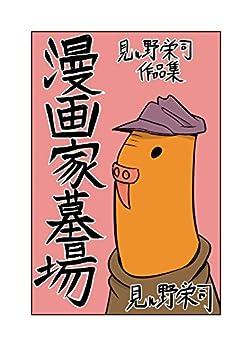 [見ル野栄司]の見ル野栄司作品集 漫画家墓場