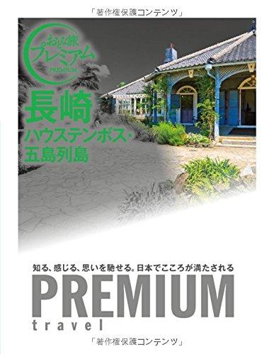 おとな旅プレミアム 長崎 ハウステンボス・五島列島 (おとな旅PREMIUM)