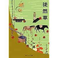 徒然草 ビギナーズ・クラシックス 日本の古典 (角川ソフィア文庫)