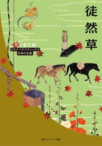 徒然草 ビギナーズ・クラシックス 日本の古典 (角川ソフィア文庫)の詳細を見る