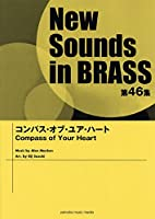 New Sounds in Brass NSB 第46集 コンパス・オブ・ユア・ハート