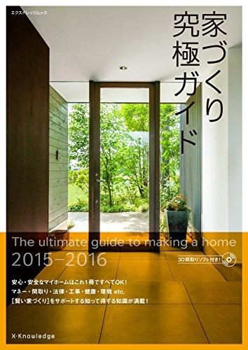 家づくり究極ガイド 2015-2016