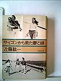 サイゴンから来た妻と娘 (1981年) (文春文庫)
