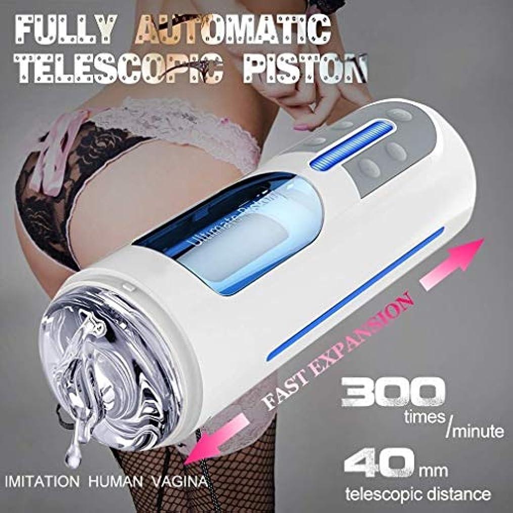 保存する構想する拡散する男性用セックスマシンピストン男性マシュターバターカップマルチスピード周波数マルチアングルサックテレスコピック電気10振動モード5スピード