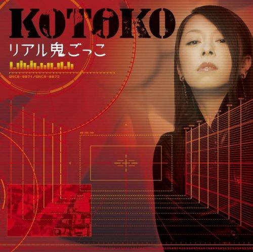 リアル鬼ごっこ 【初回限定盤】(DVD付)/KOTOKO