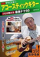 動画でマスター アコースティックギター プロが教える最強テク50(コツがわかる本!)