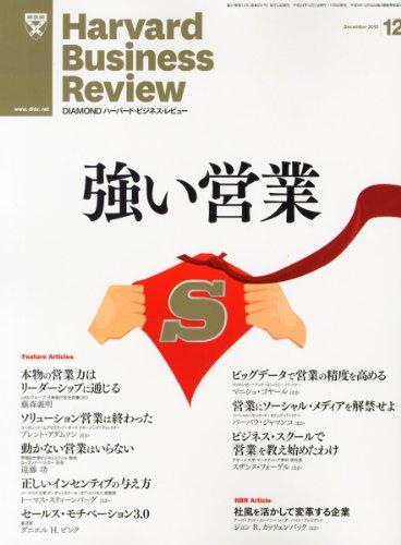 Harvard Business Review (ハーバード・ビジネス・レビュー) 2012年 12月号 [雑誌]の詳細を見る