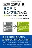 本当に使えるBCPはシンプルだった。 経営者のための3つのポイント 画像
