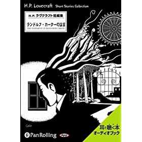 Amazon.co.jp: ランドルフ・カ...