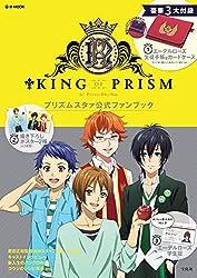 KING OF PRISM by Pretty Rhythm プリズムスタァ公式ファンブック (e-MOOK)