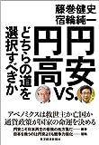 円安vs.円高 どちらの道を選択すべきか