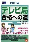 テレビ局合格への道〈2011年版〉 (マスコミ就職シリーズ)