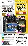 Kenko 液晶保護フィルム 液晶プロテクター Nikon D500用 フラストレーションフリーパッケージ(FFP) KLP-ND500FFP