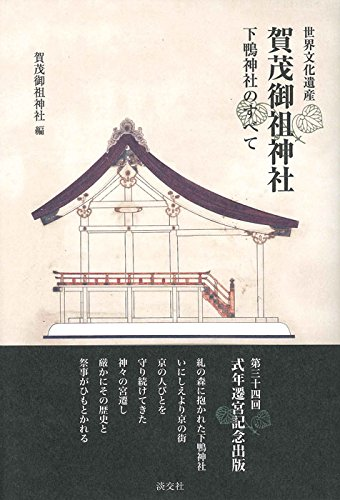 世界文化遺産 賀茂御祖神社: 下鴨神社のすべて