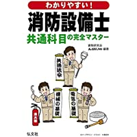 わかりやすい! 消防設備士 共通科目の完全マスター (国家・資格シリーズ 358)