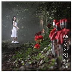上坂すみれ「リバーサイド・ラヴァーズ(奈落の恋)」のジャケット画像