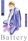 新装版バッテリー(5) (カドカワデジタルコミックス)
