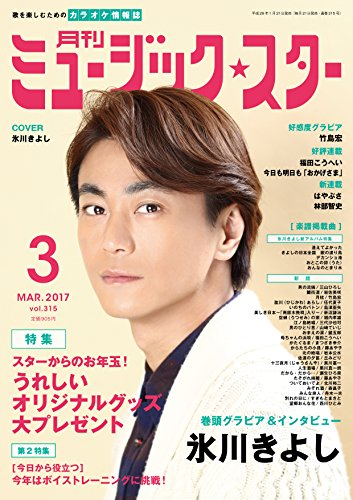 月刊ミュージック☆スター 2017年 03 月号[雑誌]
