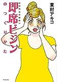即席ビジンのつくりかた / 東村 アキコ のシリーズ情報を見る