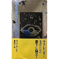 来るべきロートレアモン (1980年) (エピステーメー叢書)
