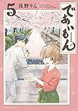 であいもん (5) (角川コミックス・エース)