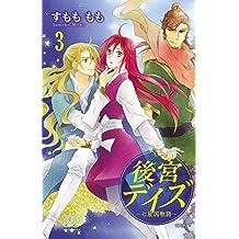後宮デイズ~七星国物語~ 3 (プリンセス・コミックス)