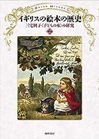 """三宅興子〈子どもの本〉の研究2—イギリスの絵本の歴史 (三宅興子""""子どもの本""""の研究)"""