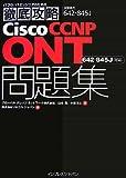 徹底攻略 Cisco CCNP ONT 問題集 [642-845J]対応 (ITプロ/ITエンジニアのための徹底攻略)