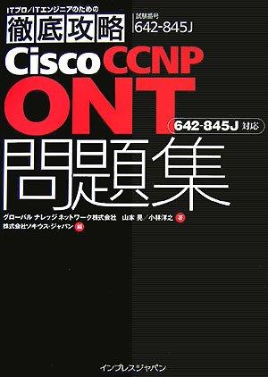 徹底攻略 Cisco CCNP ONT 問題集 [642-845J]対応 (ITプロ/ITエンジニアのための徹底攻略)の詳細を見る