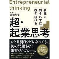 超・起業思考 会社に縛られずに稼ぎ続ける (きずな出版)